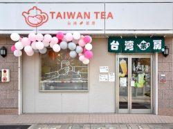 台湾茶房 山梨市 カフェ1