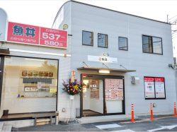魚丼 甲府昭和店 昭和町 和食