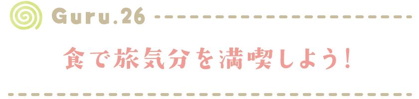 【Guru.25】Made in YAMANASHI(食べ物編)