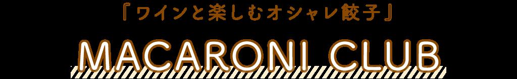 MACARONI CLUB「ワインと楽しむオシャレ餃子」