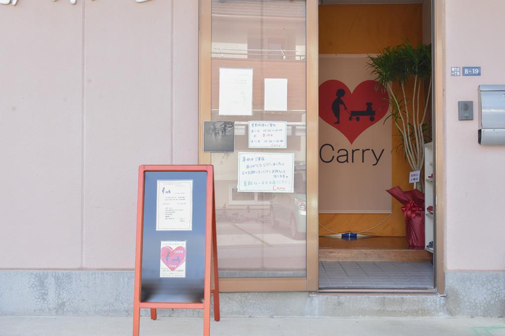Carry 雑貨 富士吉田市 雑貨