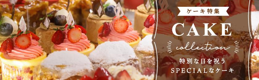 山梨で人気のケーキ屋さん厳選11軒~クリスマスや誕生日から普段使いまで~