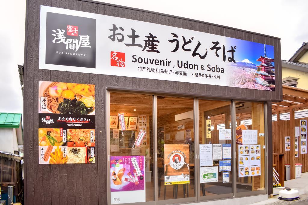 富士浅間屋 富士吉田市 ほうとう・郷土料理