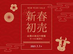山梨の新春初売特集2021 | 山梨・年始セール&福袋など初売り情報満載