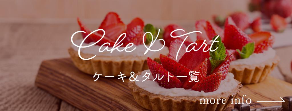 いちごケーキ&タルト一覧