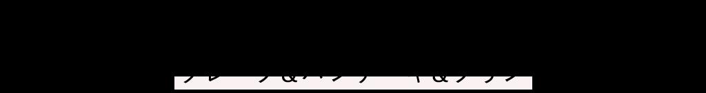山梨のクレープ&パンケーキ&プリン
