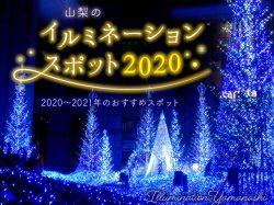 山梨エリアの人気イルミネーション2020-2021 開催一覧