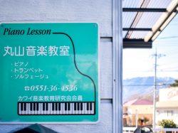 丸山音楽教室
