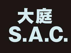 大庭S.A.C.