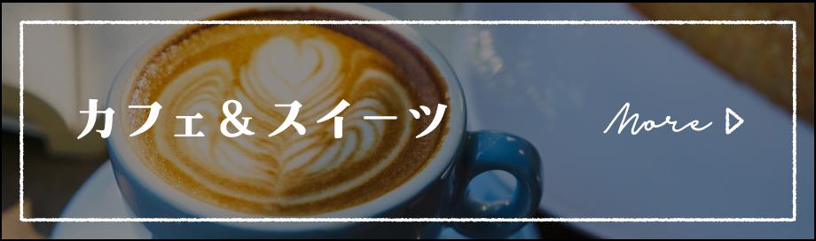 カフェ&スイーツへ