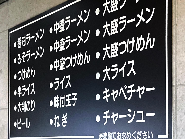 昭和町 はねだや 写真10
