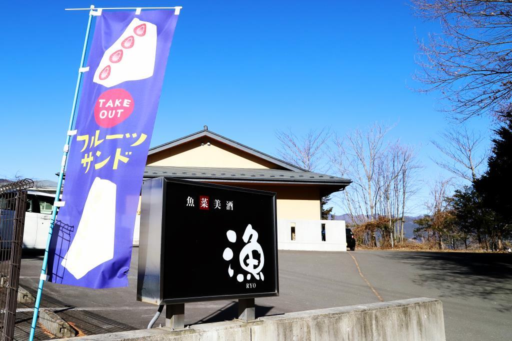 フルーツサンド専門店 河口湖「fruit sand RYO」