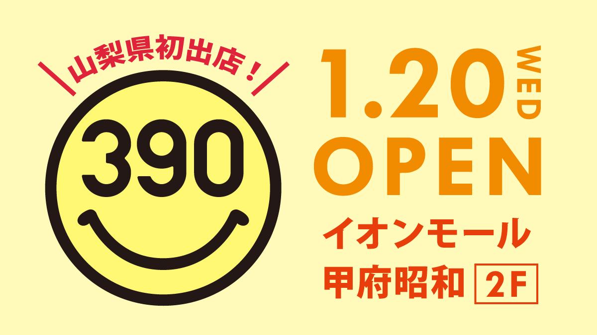 イオンモール甲府昭和にサンキューマートOPEN