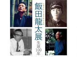 特設展「飯田龍太展 生誕100年」