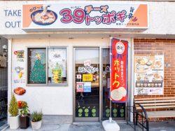 39チーズトッポギ 甲府 韓国料理