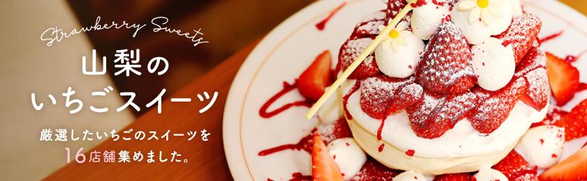 山梨人気いちごスイーツ2021!パフェやケーキなどの有名店満載