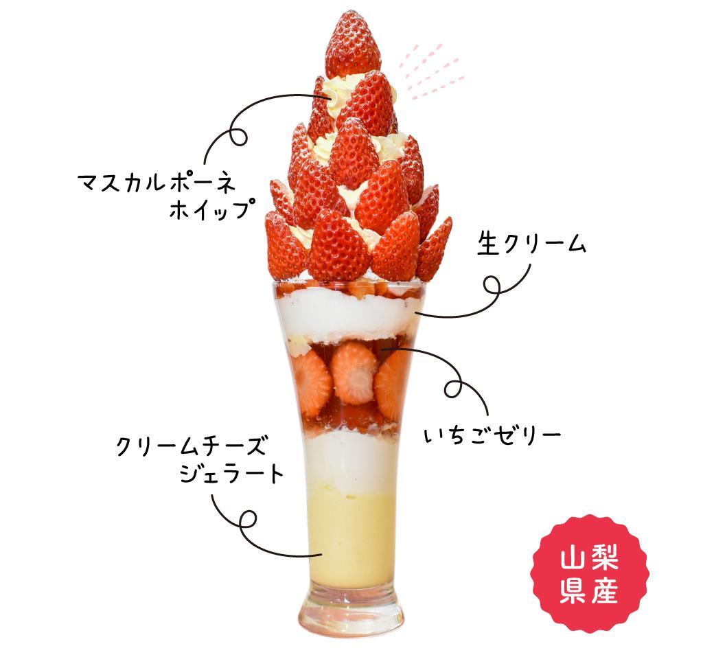 いちごクリームチーズパフェ