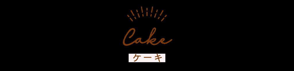 山梨のケーキ一覧