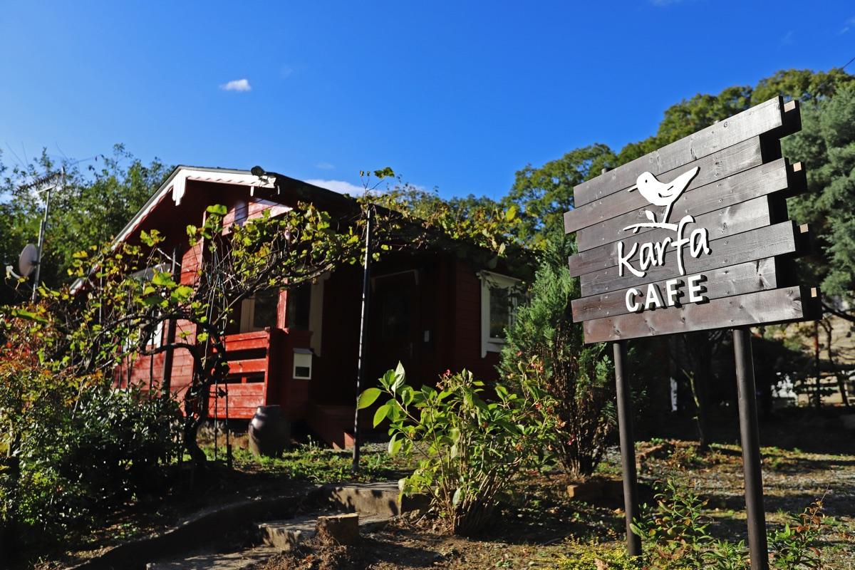Café Karfa 写真3