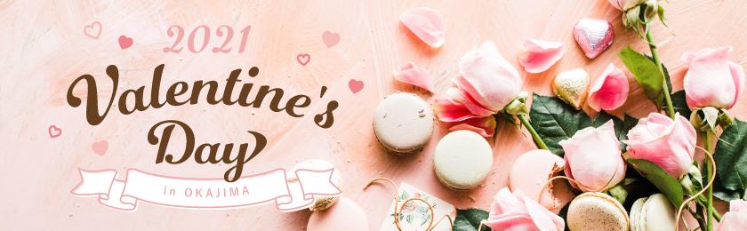 今年のバレンタインはコレ!岡島百貨店のチョコレート2021