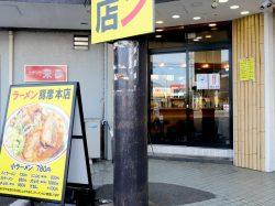 ラーメン豚彦 本店 昭和町 ラーメン