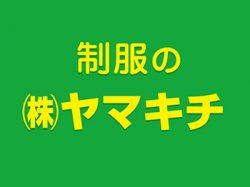 制服の(株)ヤマキチ 吉田本店