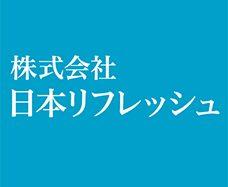 株式会社日本リフレッシュ