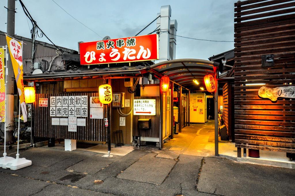 ひょうたん 上野原 居酒屋 1
