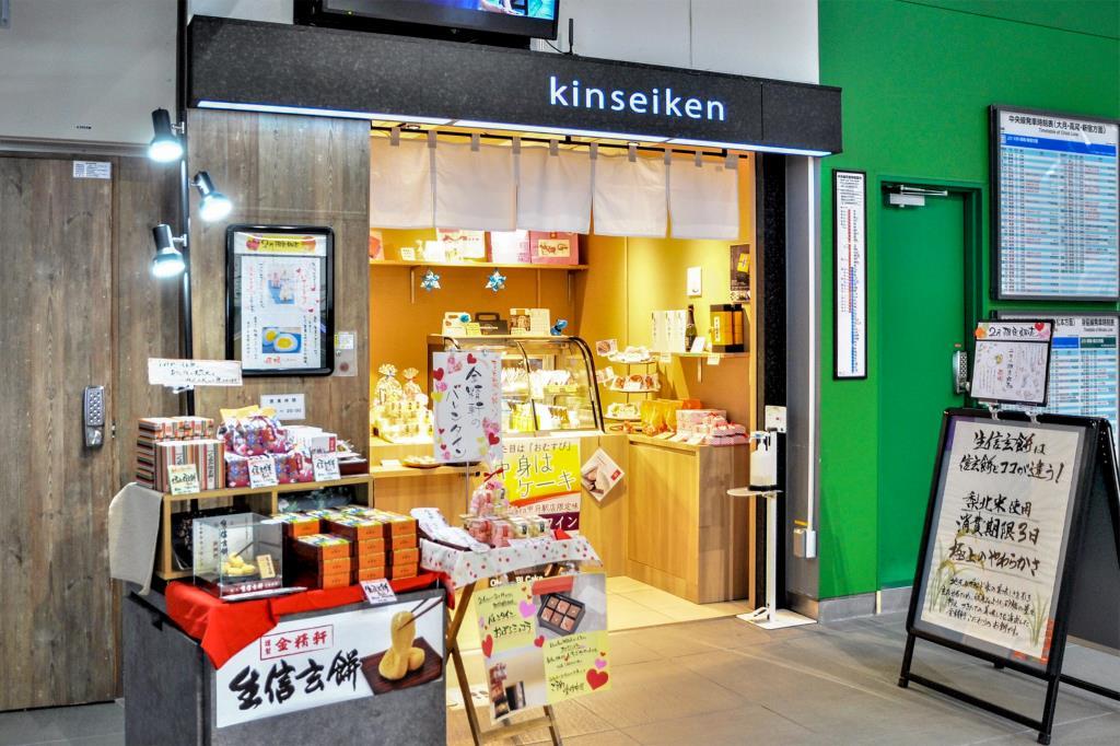 kinseiken甲府駅前店 甲府 スイーツ