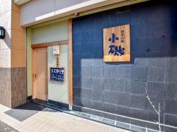 四季の味 小磯 昭和 居酒屋45