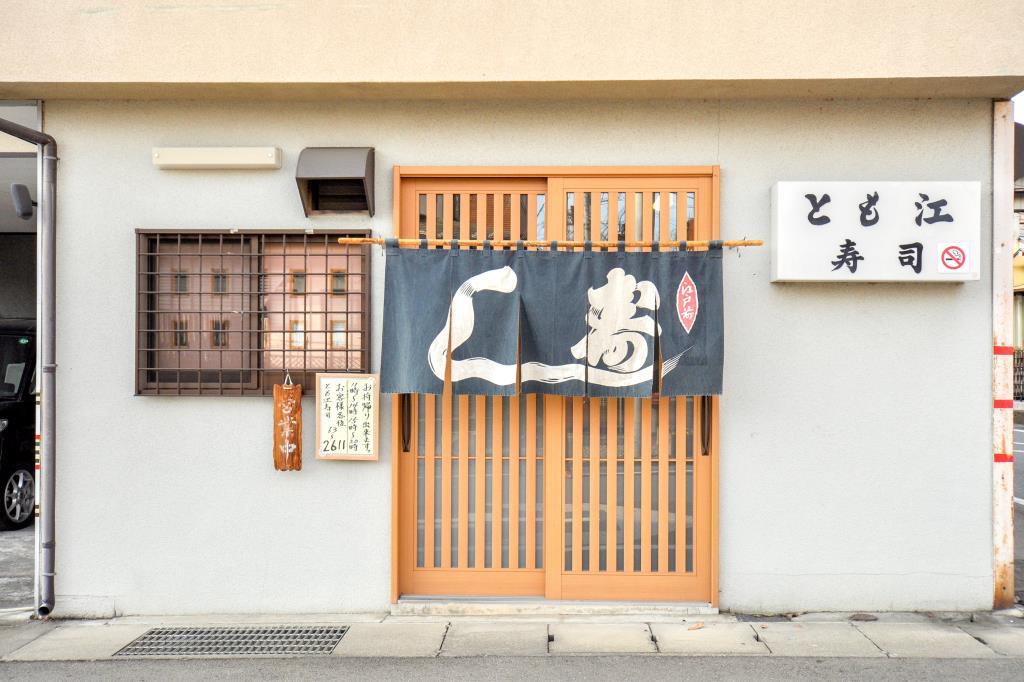 とも江寿司 上野原市 寿司