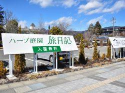 ハーブ庭園旅日記 富士河口湖庭園
