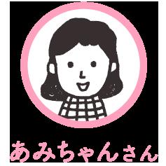 あみちゃんさん