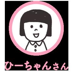 ひーちゃんさん