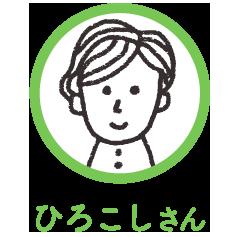 ひろこしさん