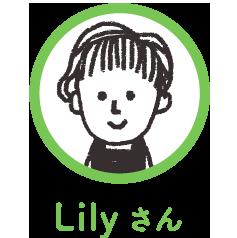 Lilyさん