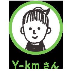 Y-kmさん