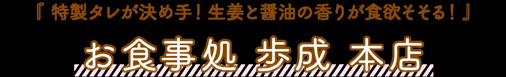 お食事処 歩成(ふなり)本店「特製タレが決め手!生姜と醤油の香りが食欲そそる!」
