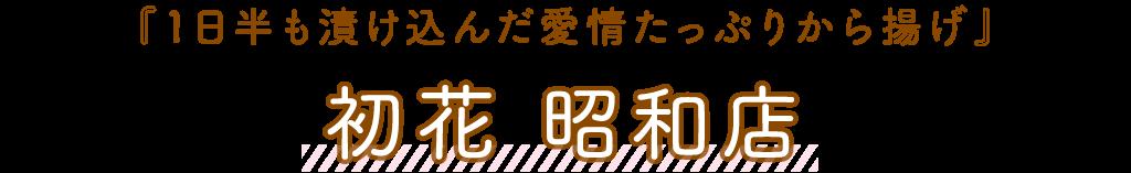 初花 昭和店「1日半も漬け込んだ愛情たっぷりから揚げ」