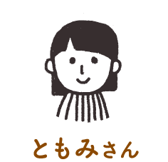 ともみさん