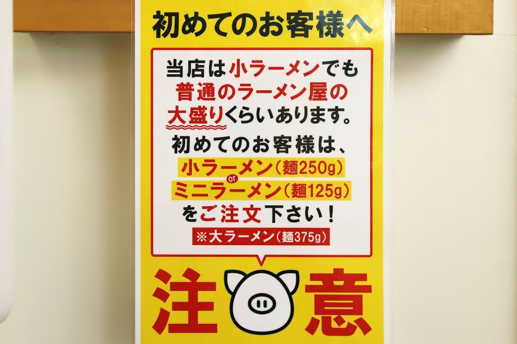 「ラーメン豚彦本店」昭和町にオープン