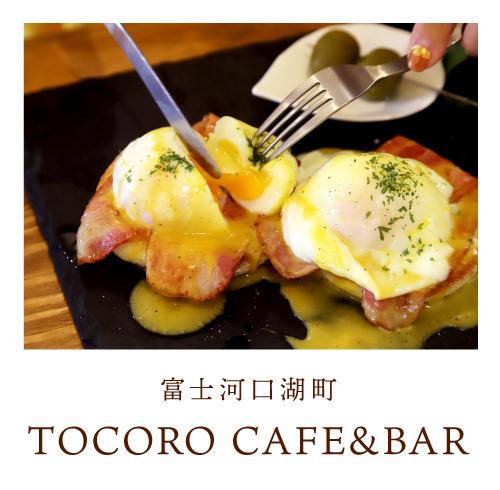 富士河口湖町 TOCORO CAFE&BAR