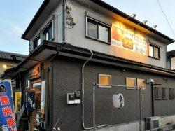 居酒屋 魚道 上野原市 居酒屋