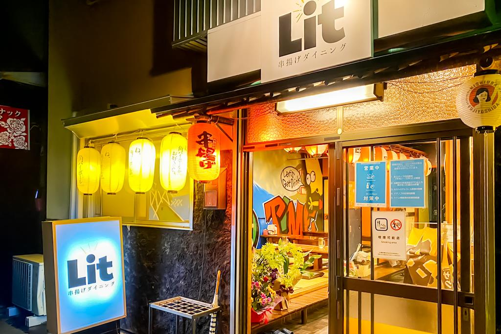 串揚げダイニングLit 富士吉田 居酒屋