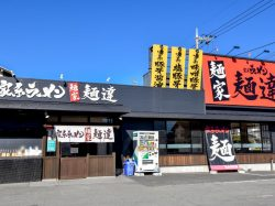 麺家 麺達 富士河口湖町 ラーメン