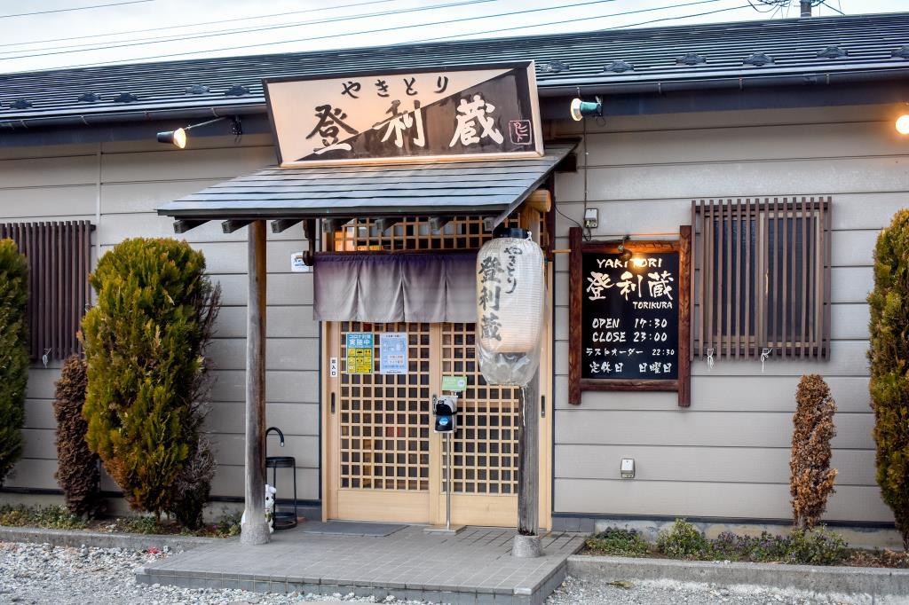 やきとり 登利蔵 富士河口湖町 居酒屋
