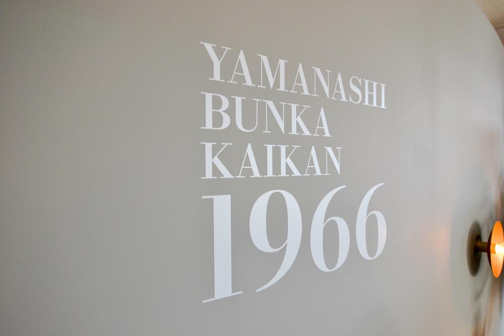 YAMANASHI BUNKA KAIKAN 1966 甲府 カフェ