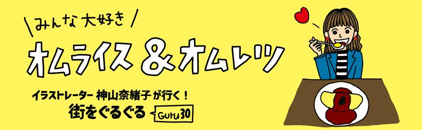 イラストレーター神山奈緒子が行く!街をぐるぐる