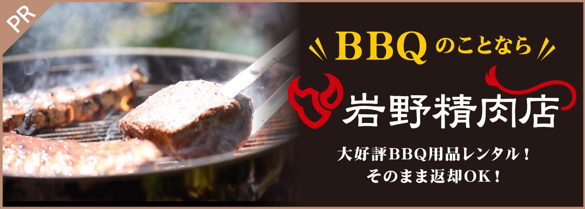 岩野精肉店広告