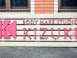 Body Make Studio KIZUKI